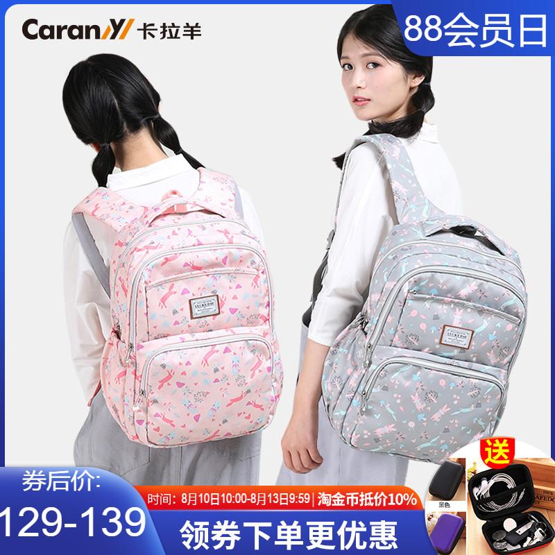 卡拉羊双肩包女高中学生书包小学生初中旅行校园背包CX5357 5977