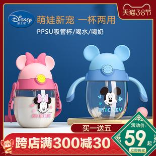 迪士尼婴儿学饮杯可爱儿童奶瓶大宝宝喝水杯喝奶吸管杯ppsu带手柄