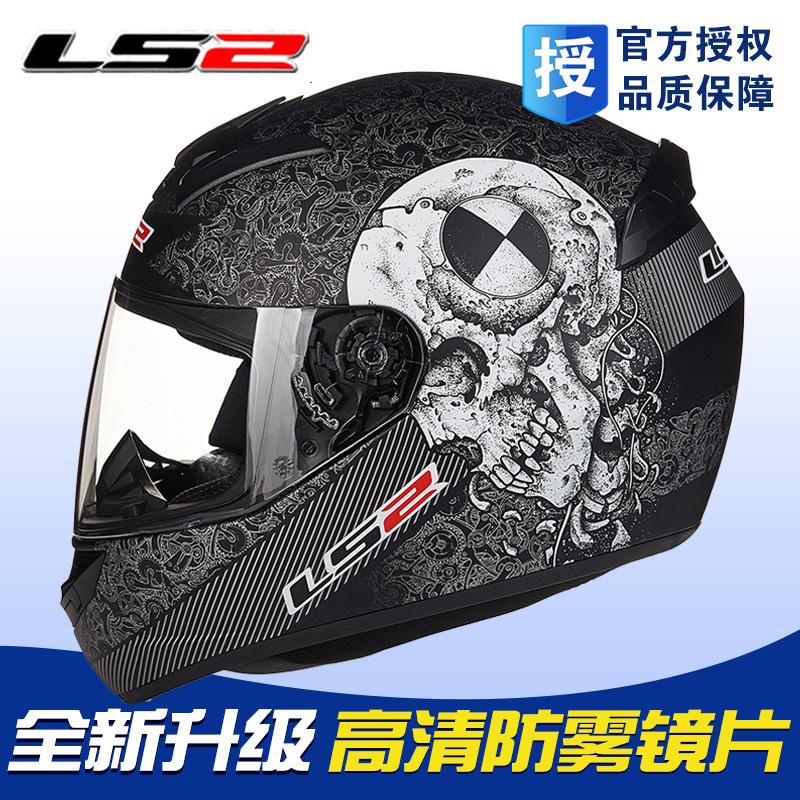LS2摩托车头盔男女防雾全盔覆式四季跑车赛车夏季保暖机车安全帽