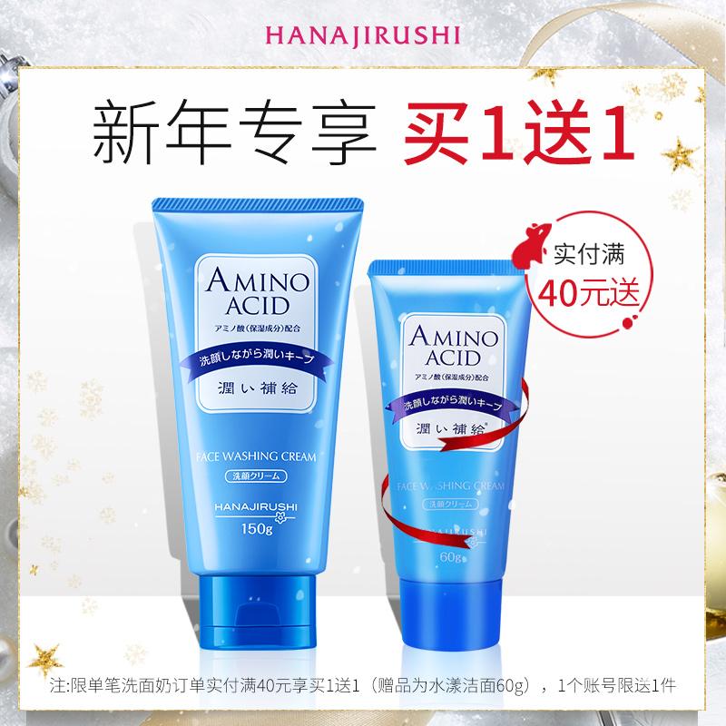 花印含氨基酸洗面奶女男深层清洁毛孔补水保湿日本温和泡沫洁面乳