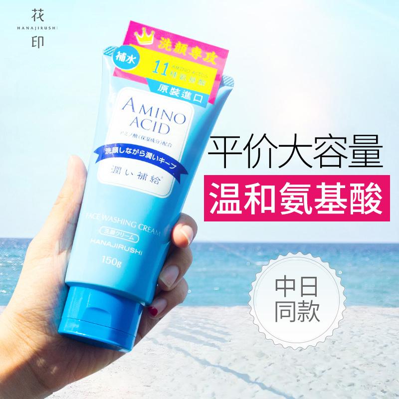 花印含氨基酸洗面奶女男控油补水保湿深层清洁毛孔日本泡沫洁面乳