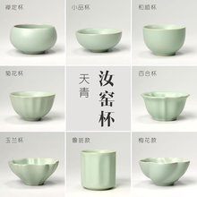 天青汝窑品茗杯 高档正ri8开片(小)茶h8杯(小)茶碗功夫茶具