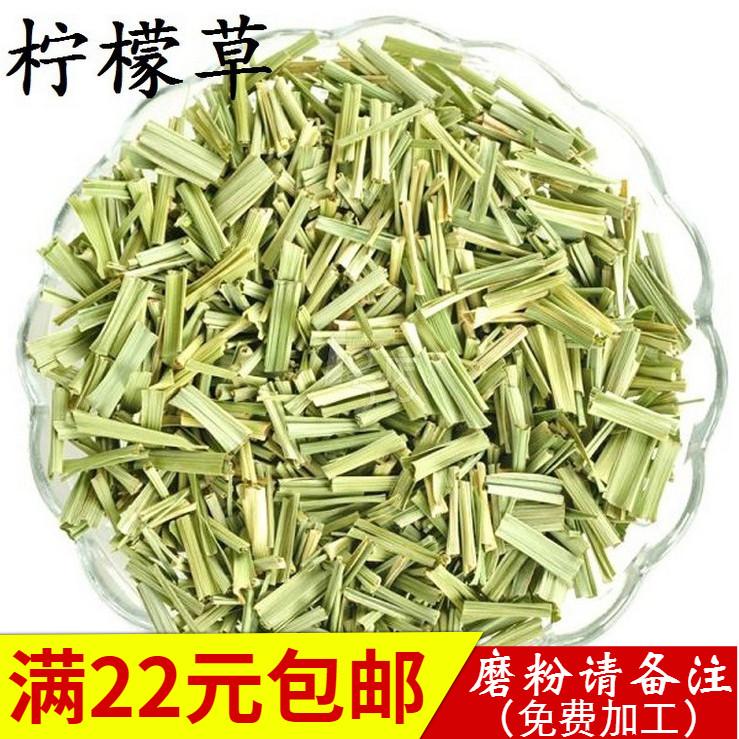 满包邮 柠檬草 香料 环保酵素增香 250克