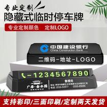 新款临时停车牌隐藏式挪车牌电话号码卡汽车用品摆件礼品LOGO定制