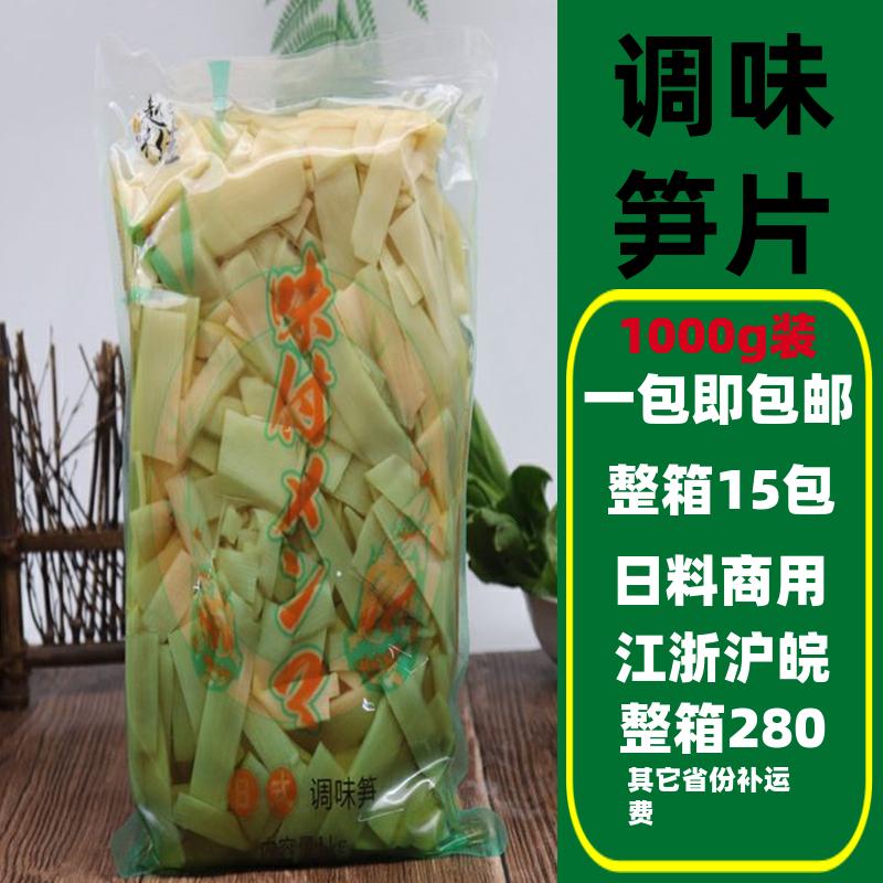 味付调味笋片1kg味千拉面用的笋类制品麻笋干即食配料家庭商用笋