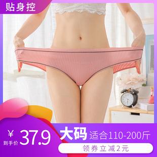 4条低腰大码内裤女纯棉胖mm200斤胖妹妹夏款黑色系薄少女日系透气