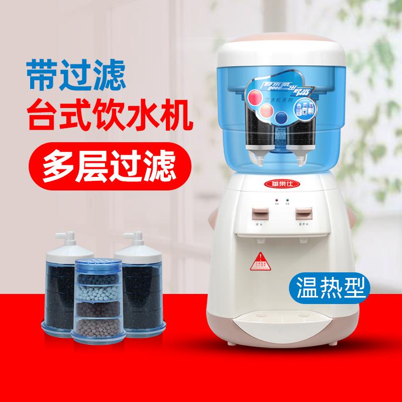 华乐仕 939W饮水机台式家用小型迷你自来水净化过滤桌面开水机
