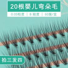 网红貂毛单簇ww30根0.ou弯朵毛睫毛自然浓密超软种植假睫
