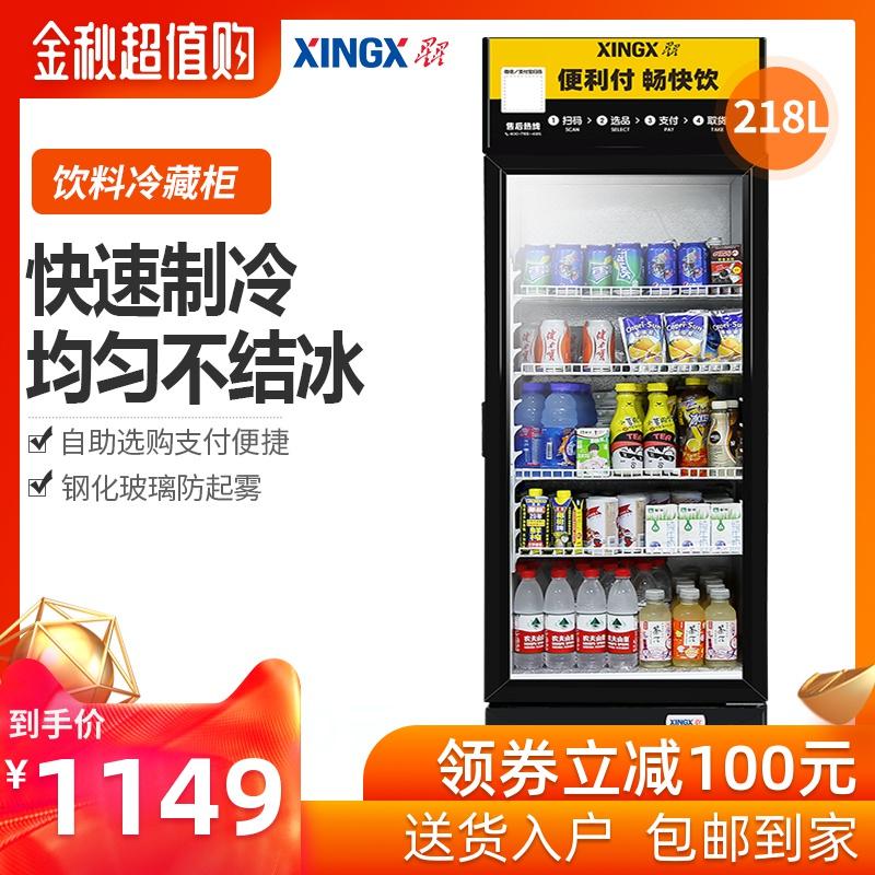星星LSC-288G饮料柜 便利店冷藏展示柜 超市商用冰箱立式展示冰柜