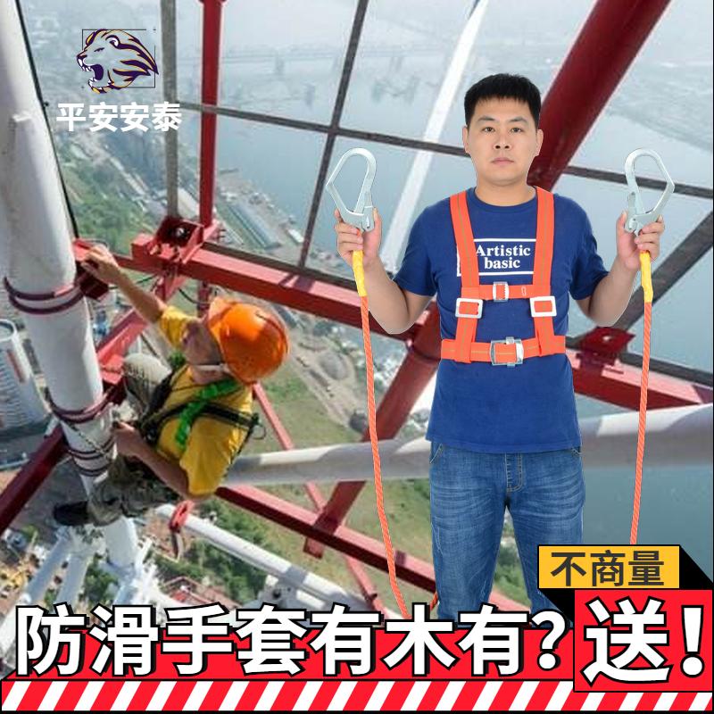 安全带户外攀岩高空作业空调安装防坠落三点式半身保险带双肩大钩