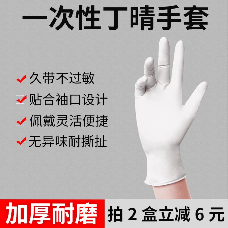 一次性乳胶手套加厚耐磨丁晴橡胶食品级手术美容院专用家务洗碗
