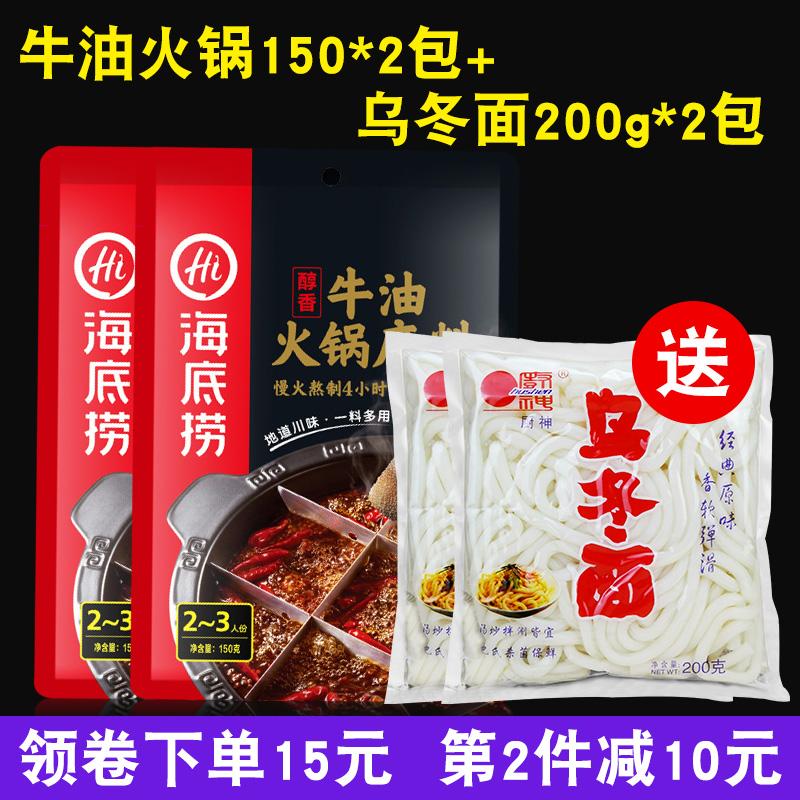 海底捞火锅底料 醇香牛油火锅底料调味料150g*2包组合送面包邮