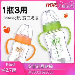 爱得利婴儿宽口径奶瓶特丽透新生儿塑料防摔带吸管手柄 宝宝喝水