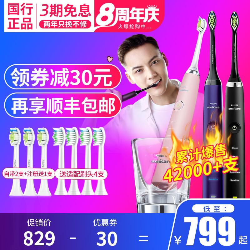 飞利浦电动牙刷声波成人便携充电式情侣套装钻石系列HX9362HX9352