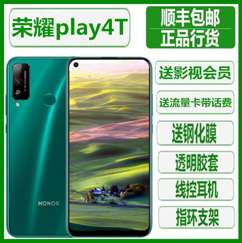 实价 正品honor/荣耀 荣耀Play4T手机 play4tpro全网通学生男生