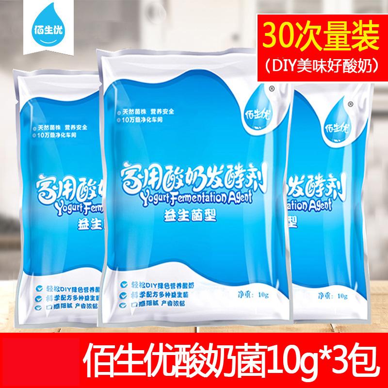 【3包共30小包】佰生优家用酸奶发酵剂益生菌乳酸菌酸奶菌