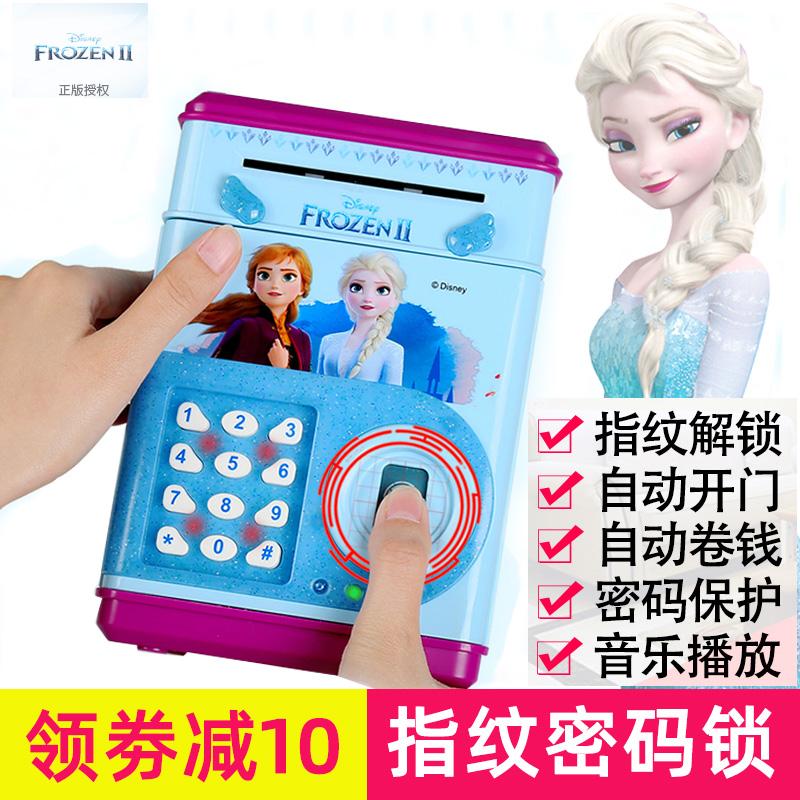 迪士尼儿童艾莎存钱罐指纹密码锁冰雪奇缘储蓄罐创意存款机玩具