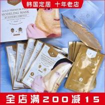 韩国正品SHANGPREE香蒲丽黄金面膜黄金精华水光软膜紧致补水提亮