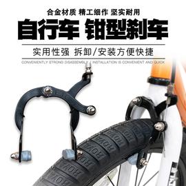 儿童自行车弓形钳型刹车前后闸总成童车刹车装置配件
