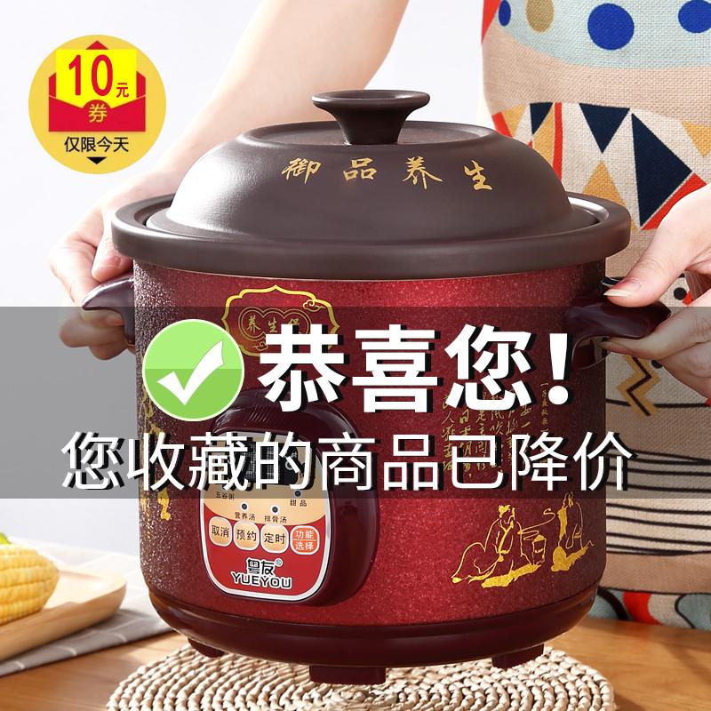 电砂锅全自动紫砂煮粥煲汤锅陶瓷家用大容量智能电炖锅养生电炖盅