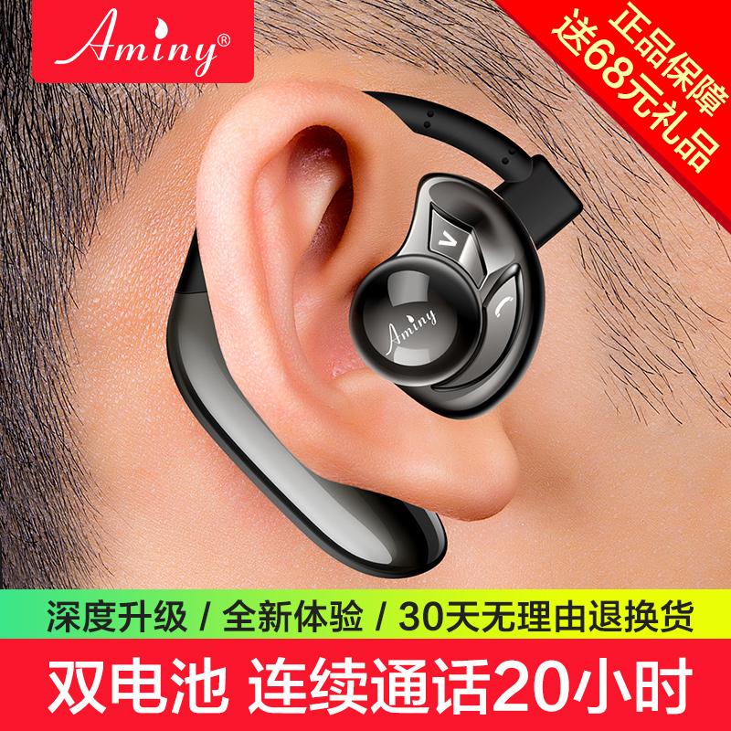 无线手机Aminy/艾米尼 UFO蓝牙耳机挂耳式耳塞式开车超小爱米尼妮