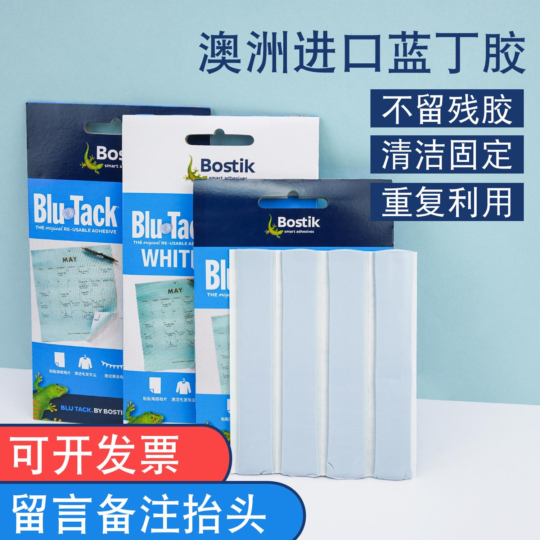新品澳洲进口Bostik蓝丁胶照片墙相框专用胶贴无痕黏土耳机清洁泥满2元减1元