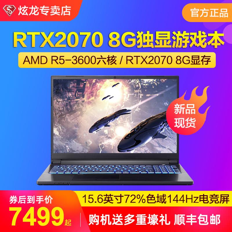 炫龙M7 锐龙5-3600 RTX2070独显144Hz电竞屏 吃鸡游戏笔记本电脑