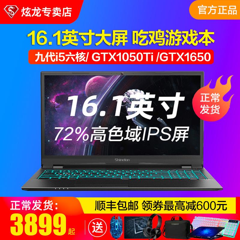 炫龙DD3 Plus游戏本GTX1050Ti/GTX1650 4G独显16.1英寸笔记本电脑