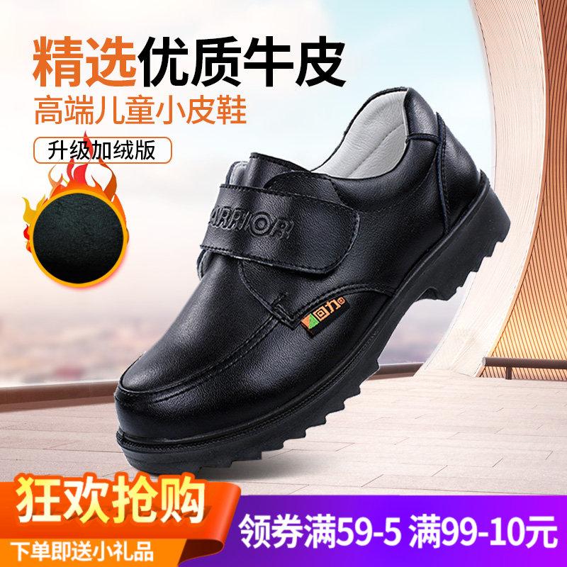 回力童鞋男童皮鞋儿童