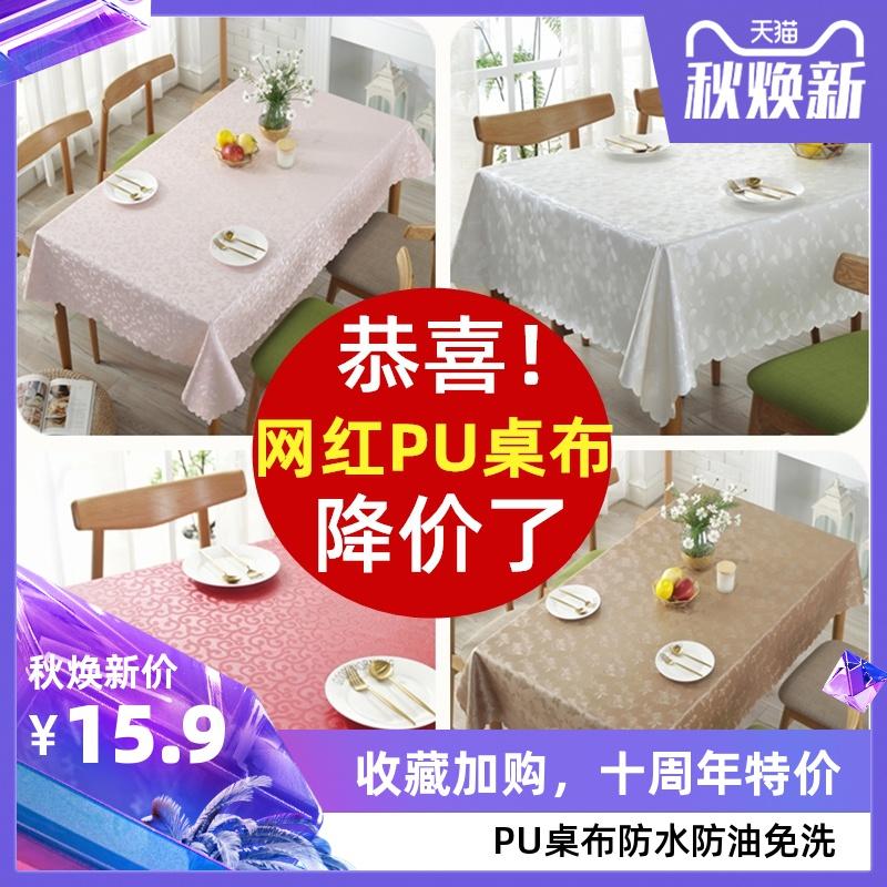 方形餐桌布防水防油防烫免洗网红桌布家用长方形茶几布艺酒店台布