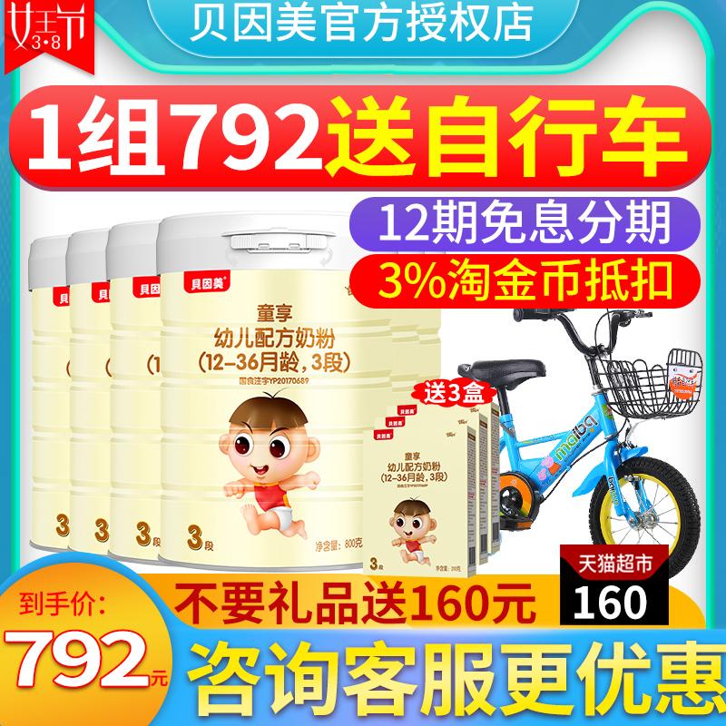 正常发货】贝因美奶粉3段童享三段婴儿奶粉三段800g*6罐装