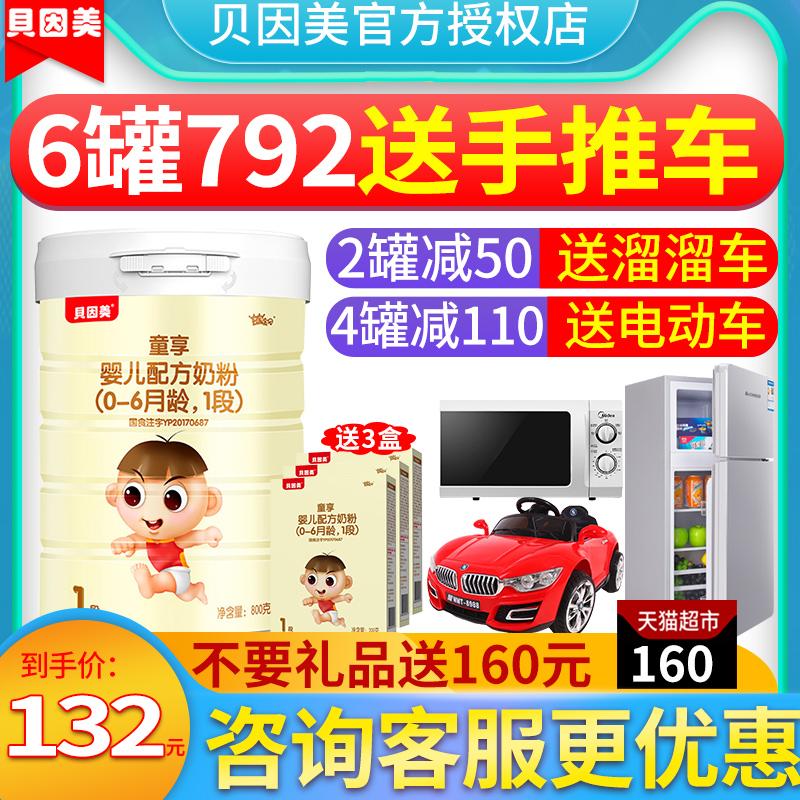 正常发货】贝因美奶粉1段童享一段婴儿牛奶粉一段1-6个月800g