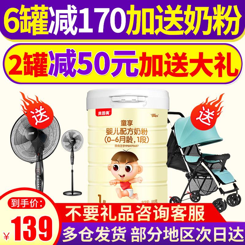 贝因美奶粉1段童享一段新生儿宝宝婴儿牛奶粉一段1-6个月800g