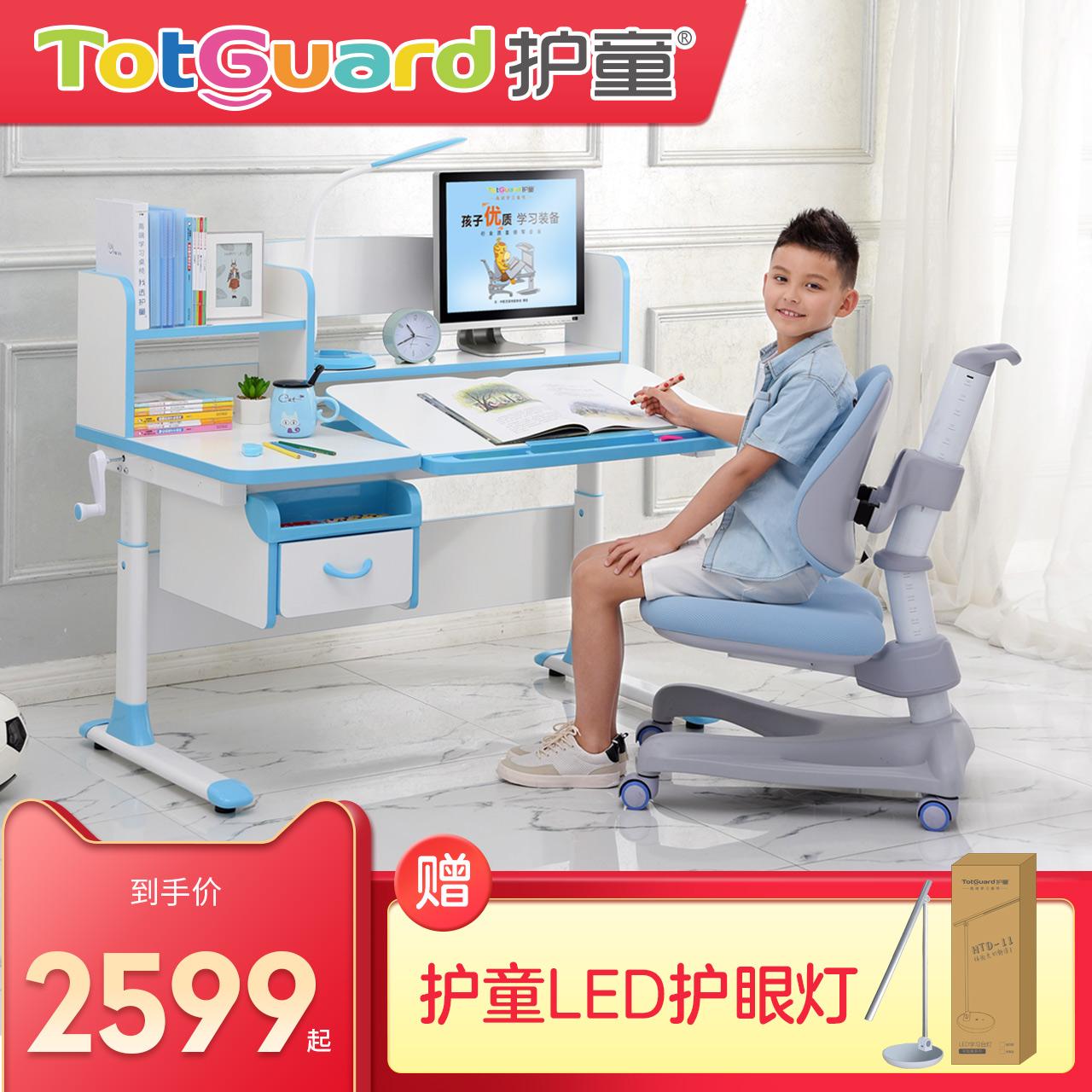 点击查看商品:护童儿童学习桌可升降学生写字书桌HT512BW 小学生课桌椅套装家用
