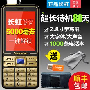 Changhong/长虹 Ga568老人手机待机王老年老人机超长待机大字大声