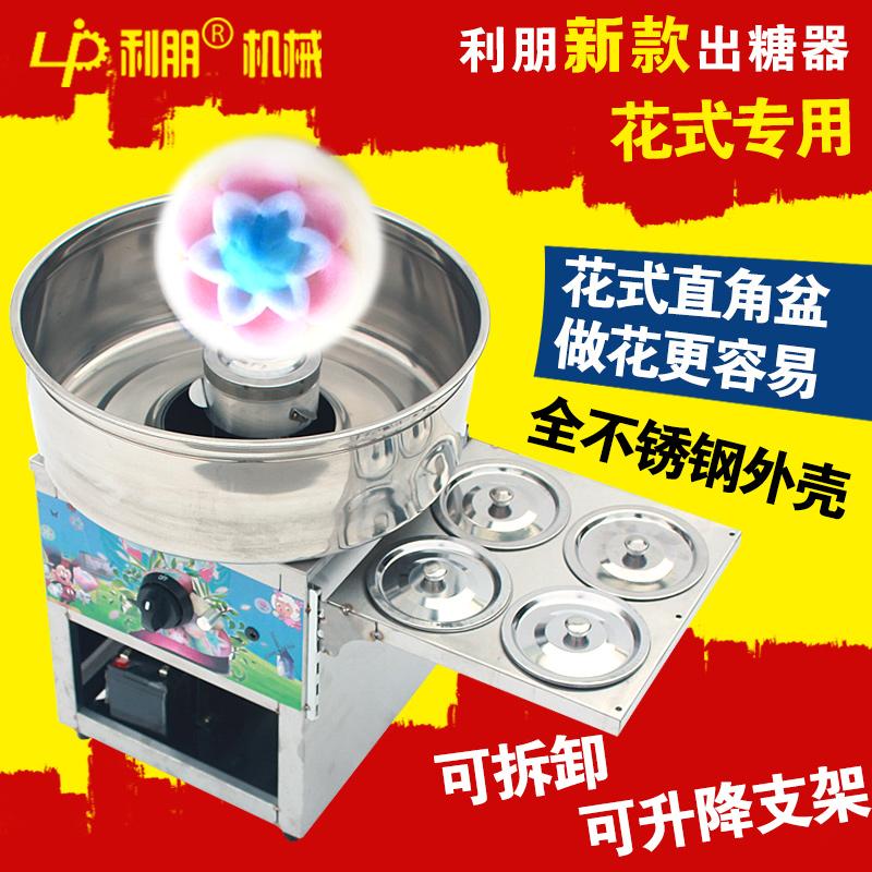 棉花糖机利朋商用不锈钢棉花糖机器摆摊用燃气电动花式棉花糖机器