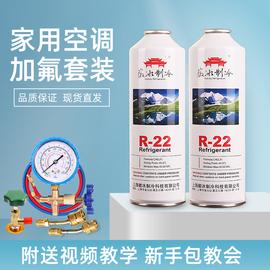 家用通用空调加氟工具套装R22小罐制冷剂R410a加雪种氟利昂冷媒表