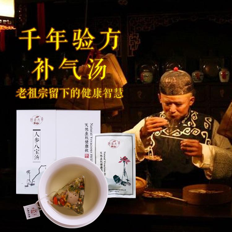 补气血养生茶男女人参桂圆枸杞大枣菊花组合八宝茶安神滋补袋泡茶