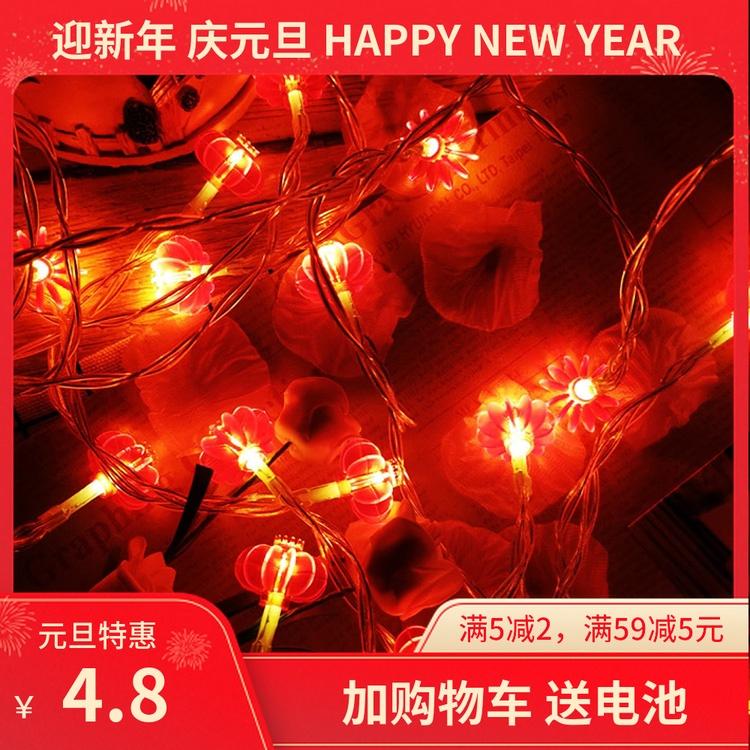 LED红灯笼灯串 房间宿舍装饰灯 新年春节元宵节婚庆婚房节日灯饰