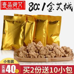 40小包黄金艾绒80:1十年陈家用宫寒美容院艾灸专用仪散装纯艾草绒