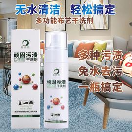易洁亮顽固污渍干洗剂布艺用品干洗剂沙发窗帘地毯免水洗清洁剂1