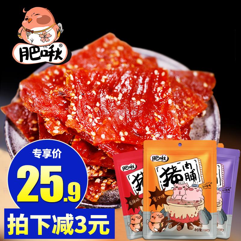肥啾靖江猪肉脯500g散装猪肉铺干2斤整箱网红零食小吃1斤休闲食品