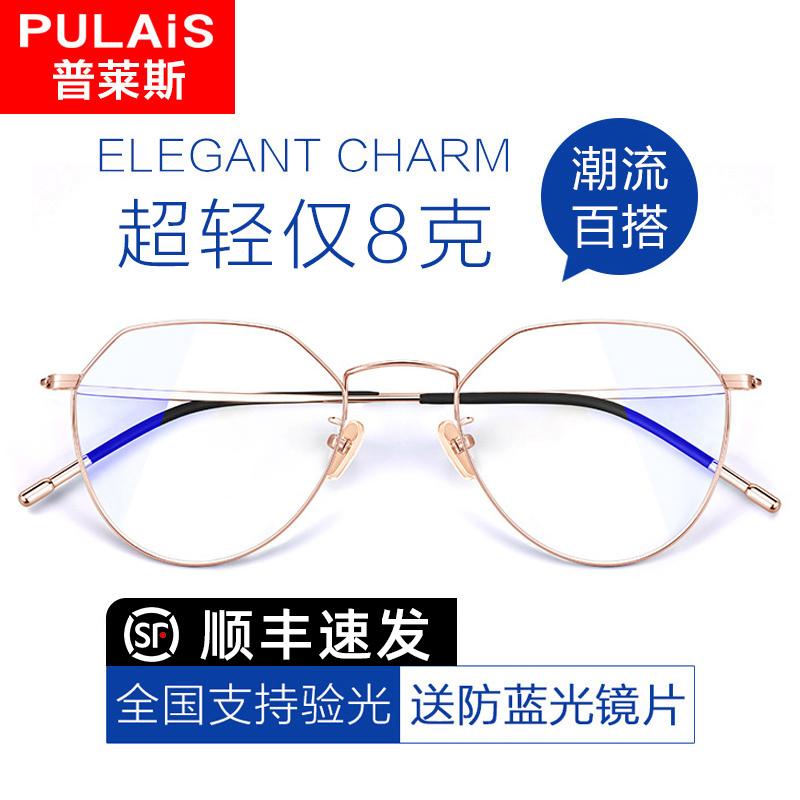普莱斯防蓝光辐射电脑眼镜男抗疲劳眼睛框平光护目镜女近视镜潮流