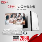 送显示器 宁美国度AMD 锐龙R3 2200G电脑台式机办公组装主机全套