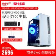 宁美国度 AMD锐龙R5 2400G台式DIY电脑主机办公组装机配件全套整