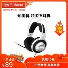 Somic/硕美科 g925电脑耳机头戴台式电竞游戏耳麦音乐重低音吃鸡