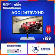 宁美国度 AOC I2479VXHD 23.8英寸高清屏幕护眼液晶电脑显示器24