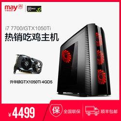 宁美国度i77700/GTX1050Ti吃鸡组装机整机游戏台式电脑主机全套
