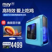 宁美国度i5 7500/GTX1060吃鸡游戏高配DIY组装机台式电脑主机全套