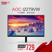 宁美国度 AOC I2279VW 21.5英寸IPS屏护眼液晶显示屏电脑显示器
